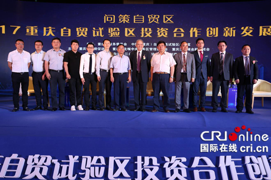 WiseNet Asia Executive Director, Mr Wesley Hui, together with event partners and speakers, at the Chongqing FTZ Development Summit