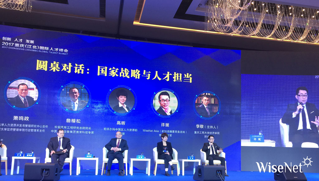 Wesley, as one of the panellist speakers at the Chongqing (Jiangbei) Global Talent Summit