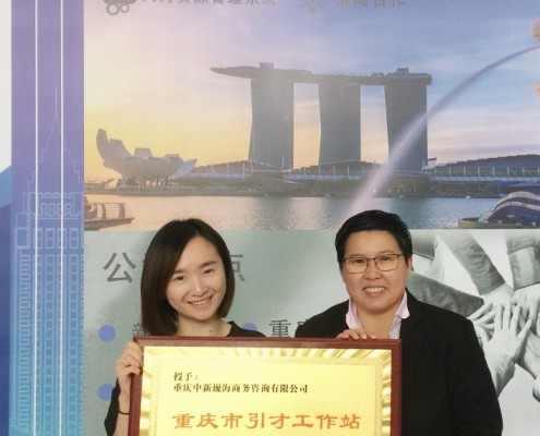 WisenetAsia awarded the 'Chongqing Municipality Talent Attraction Office' by Chongqing Municipal Bureau of HR & Social Security