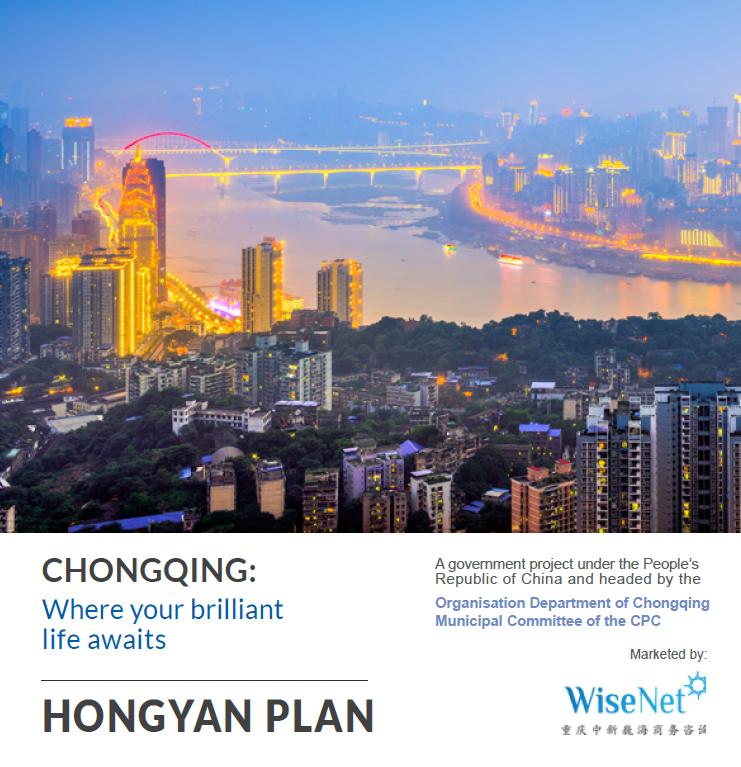 Hong Yan cover